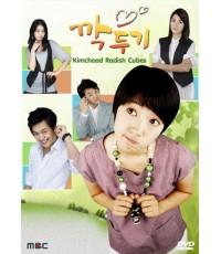 Kimcheed Radish Cube ดีวีดี บรรยายไทย 10 แผ่นจบครบถ้วน