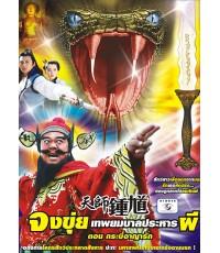 จงขุ่ยเทพยมบาลประหารผี ตอน กระบี่อาญารัก DVD พากษ์ไทย 1 แผ่นจบตอน