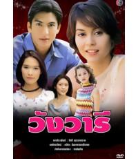 วังวารี ละครไทย 3 แผ่นจบ(ติ๊ก-นัท มีเรีย-พลอย เฌอมาลย์)