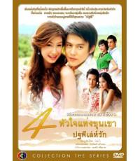 ละครไทย ปฐพีเล่ห์รัก หมาก+มิ้นต์ 3 แผ่นจบ