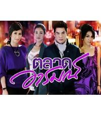 ตลาดอารมณ์ (ชาคริต+จอย) ละครไทย 4 แผ่นจบ