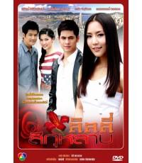 ลิลลี่สีกุหลาบ ละครไทย DVD 5 แผ่นจบ(ซี+จั๊กจั่น)