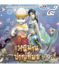หนุมาน ชาญสมร(The animation) DVD พากย์ไทย 2 แผ่นจบ