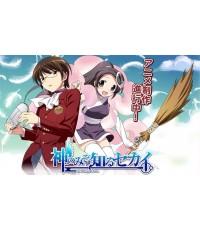 เซียนเกมรักขอเป็นเทพนักจีบ (Kami nomi zo Shiru Sekai) ภาค 1+2+OVA (DVD บรรยายไทยรวม 8 แผ่นจบภาค)