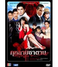 กุหลาบซาตาน ละครไทย 3 แผ่นจบ*บี น้ำทิพย์+กัปตัน