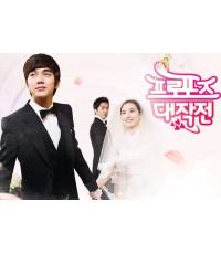 Operation Proposal/ย้อนเวลาเพื่อมารัก DVD บรรยายไทย 4 แผ่นจบ