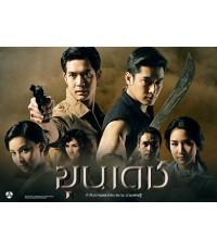 ขุนเดช ละครไทย 6 แผ่นจบ(วีรภาพ,อัษฎาพร)