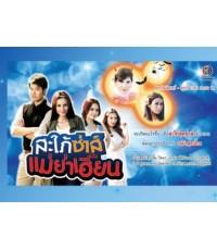 สะใภ้ซ่าส์ แม่ย่าเฮี้ยน (วิทยา พัชรินทร์) ละครไทย 3 แผ่นจบ