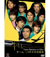 Team Batista No Eiko season 3 / บาทิสตา ผ่าตัดมรณะ ภาค 3 DVD พากย์ไทย 4 แผ่นจบ