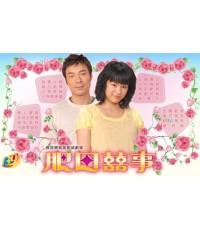 To Grow With Love ดีไซน์รักฉบับหมูอ้วน / รักสุดหัวใจของยัยอ้วน ... พากย์ไทย 4 แผ่นจบ