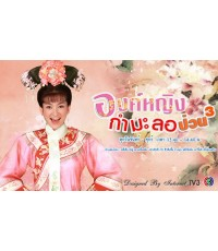 New My Fair Princess / องค์หญิงกำมะลอป่วนกำลัง 3 DVD พากย์ไทย+บรรยายไทย 13 แผ่นจบ*master