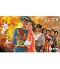 ยอดบุรุษพิทักษ์แผ่นดิน / In the Chamber of Bliss DVD พากย์ไทย 4 แผ่นจบ*แนะนำ