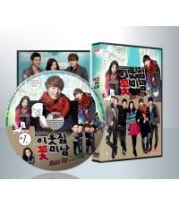 Flower Boy Next Door / รักใสใส...ของนายข้างบ้าน DVD พากย์ไทย 4 แผ่นจบ