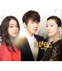 Midas แรงปรารถนา (DVD พากย์ไทย+บรรยายไทย 7 แผ่นจบ )