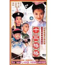 องค์หญิง 13 จอมแก่นแห่งราชสำนัก จำนวน 6 แผ่น (พากย์ไทย)