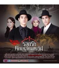 รอยรักหักเหลี่ยมตะวัน ละครไทย 3 แผ่นจบ