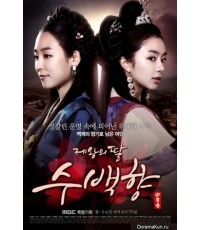 The King\'s Daughter ซูแบคยัง จอมนางเจ้าบัลลังก์ DVD (พากย์ไทย) 13 แผ่นจบ