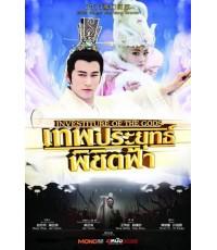 เทพประยุทธ์พิชิตฟ้า / The Investiture of the Gods DVD พากย์ไทย 10 แผ่นจบ