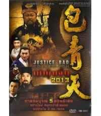Justice Bao Collection / เปาบุ้นจิ้น 2013 (DVD พากย์ไทย-บรรยายไทย) 5 แผ่นจบ Master