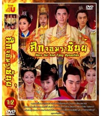 Heroes in Sui and Tang Dynasties 5 ศึกจอมราชันย์ DVD พากย์ไทย 9 แผ่นจบ