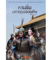 Hanxin หานซิ่น มหาบุรุษจอมทัพ DVD พากย์ไทย 7 แผ่นจบ( 36 ตอน )