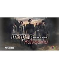 GOODBYE Mr.Black เทพบุตรหัวใจสุดแค้น DVD พากย์ไทย 5 แผ่นจบ