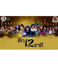 ศึก 12 ราศี (The Legend Of Chinese Zodiac) DVD พากย์ไทย 7 แผ่นจบ(34 ตอน)