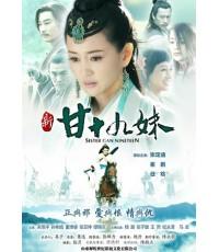 Sister Gan Nineteen ประกาศิตนางมาร DVD พากย์ไทย 7 แผ่นจบ