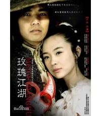 กุหลาบยุทธจักร (Rose Martial World) DVD พากย์ไทย 4 แผ่นจบ