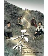 The Last Steep Ascent ตำนานรักบันไดสวรรค์ DVD พากย์ไทย 5 แผ่นจบ(25 ตอน)
