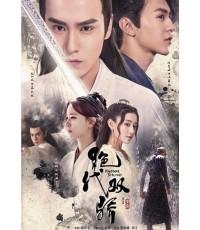 เซียวฮื้อยี่ 2020 (Handsome Siblings 2020) DVD บรรยายไทย 6 แผ่นจบ