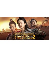 ศึกชิงบัลลังก์ ราชวงศ์ถัง ภาค 1+2 The Glory Of Tang Dynasty(DVD พากษ์ไทย) 12 แผ่นจบ*1-60 ตอนจบ