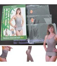 ชุดอินฟาเรดปรับสรีระกระชับสัดส่วน Zirana Bamboo Charcoal Suit 3 in 1 ส่งพัสดุฟรีทั่วประเทศ