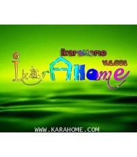 คาราโอเกะโปรแกรม iKaraHome + เพลง 25,000 เพลง