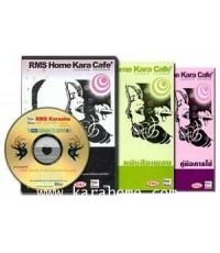 คาราโอเกะโปรแกรม Kara Cafe + เพลง 25,000 เพลง