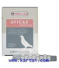 Avicas ยาถ่ายพยาธิ ชนิดเม็ด ไม่มีสารตกค้าง หรือผลข้างเคียงกับการแข่งขัน บรรจุ 40 เม็ด
