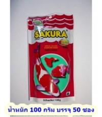 SAKURA อาหารปลาขนาดเล็ก เม็ดจิ๋ว น้ำหนัก 100 กรัม บรรจุ 50 ซอง