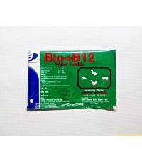 BIO+B12 ชนิดผงละลายน้ำ สำหรับสัตว์ปีก บรรจุ 1 ซอง
