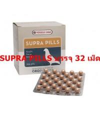 SUPRA PILLS ซูปเปอร์พิวส์ ซูปเปอร์พลัง บรรจุ 32 เม็ด