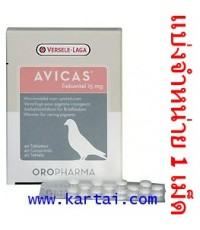 Avicas ยาถ่ายพยาธิ เกรด A ชนิดเม็ด ไม่ต้องงดอาหาร ไม่มีสารตกค้าง หรือผลข้างเคียง แบ่งจำหน่าย 1 เม็ด