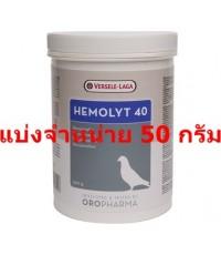 Hemolyt 40 ชนิดผง ผสมได้ทั้งน้ำ และอาหาร ฟื้นฟูกล้ามเนื้อ ซ่อมแซมส่วนทที่สึกหรอ แบ่งจำหน่าย 50 กรัม