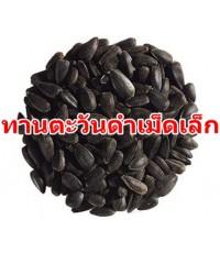 เมล็ดทานตะวันดำพม่าเม็ดเล็ก เมล็ดไม่แบน ไม่ลีบ ไม่ฝ่อ เหมาะสำหรับนกขนาดเล็ก บรรจุ 30 กิโลกรัม