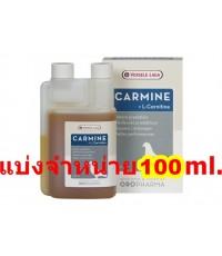 Carmine เสริมพละกำลัง สร้างความทนทานไก่ชน แบ่งจำหน่าย 100 ml.