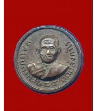 เหรียญกระดุมเล็ก  รุ่น2 หลวงปู่คำแสนฯ ปี2520