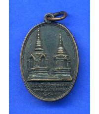 เหรียญพระธาตุดอยตุง หลังพระพุทธสิงห์ ๑ เนื้อทองแดง ปี2516