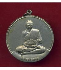 เหรียญหลวงพ่อเงิน จิ๊กโก๋ใหญ่ วัดดอนยายหอม จ.นครปฐม ปี2506