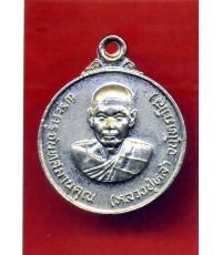 เหรียญหลวงปู่หล้า  ตาทิพย์  รุ่น ๑ วัดป่าตึง อ.แม่ออน จ.เชียงใหม่