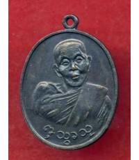 เหรียญครูบากองแก้ว รุ่น 2 เนื้อทองแดงรมดำ วัดต้นยางหลวง จ.เชียงใหม่ ปี2521