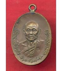 เหรียญครูบาชุ่ม โพธิโก รูปไข่ใหญ่หูเชื่อม 2 โค๊ต กรรมการ เนื้อทองแดง วัดวังมุย จ.ลำพูน ปี2517