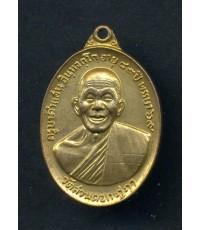 เหรียญหลวงปู่คำแสน  เนื้อกะหลั่ยทอง  วัดสวนดอก ปี2519 นิยม